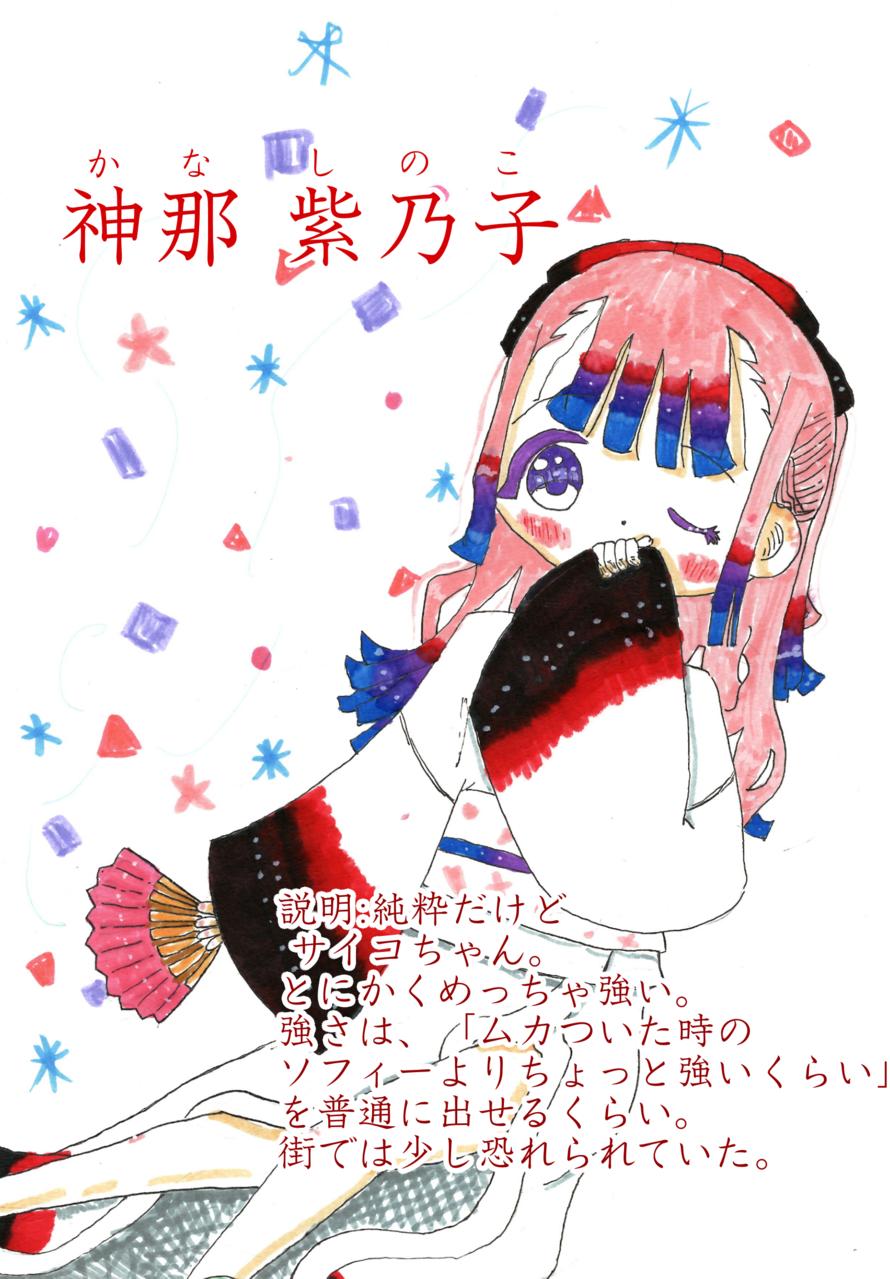 神那 紫乃子 Illust of 冬路くじら illustration girl kawaii sketch アナログ おしゃれ medibangpaint KimetsunoYaiba