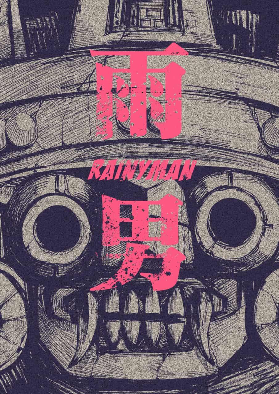 雨男 RainyMan/目 食