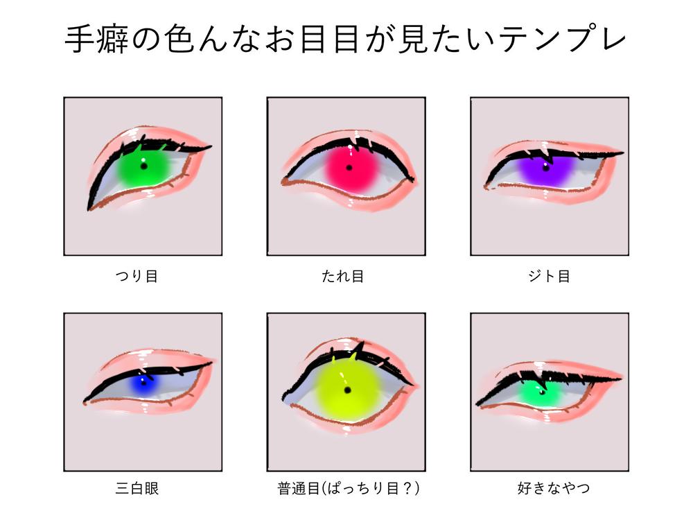 おみそ先生に便乗 Illust of OHTEAOH 小5#腐女子同盟 笑ったら寝ろ eyes ???