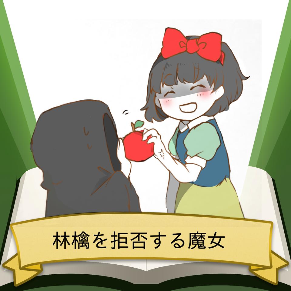 snow white Illust of yokogon SoBadItsGood SnowWhite original 下克上 oc