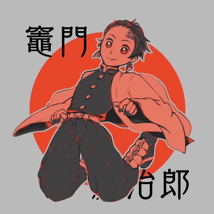 鬼滅の刃/竈門炭治郎