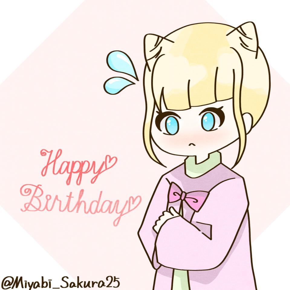 ゆにあ様HappyBirthday! Illust of 桜 宮美 birthday chibi ゆにあ 代理 oc 桜宮美