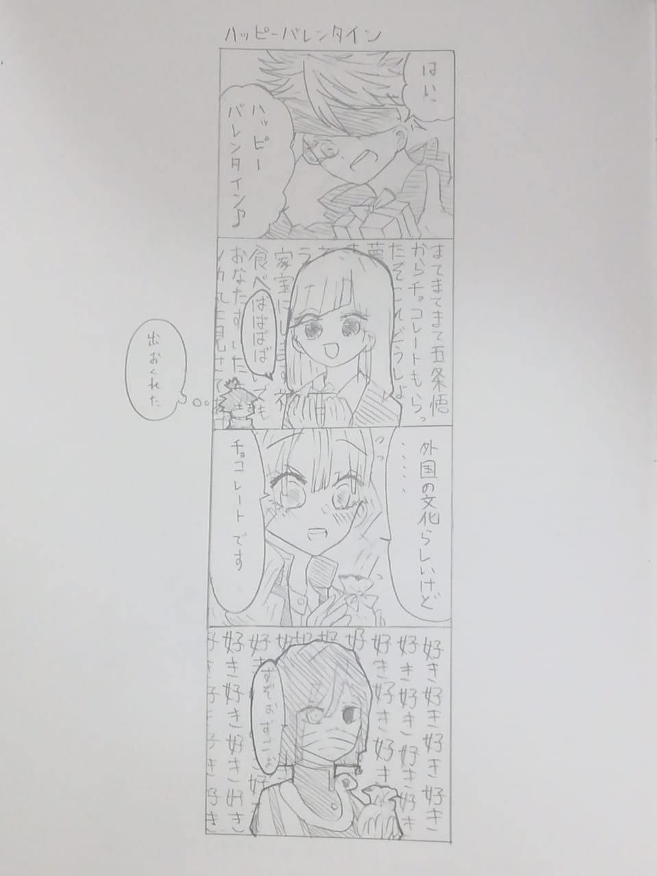バレンタイン Illust of いと KimetsunoYaiba JujutsuKaisen Valentine アナログ 4コマ漫画