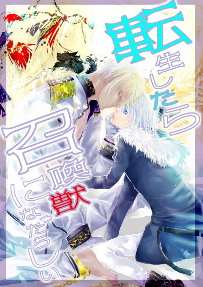 表紙『転生したら召喚獣になったらしい』 Illust of 朔羽ゆき fantasy BL 獣人 転生
