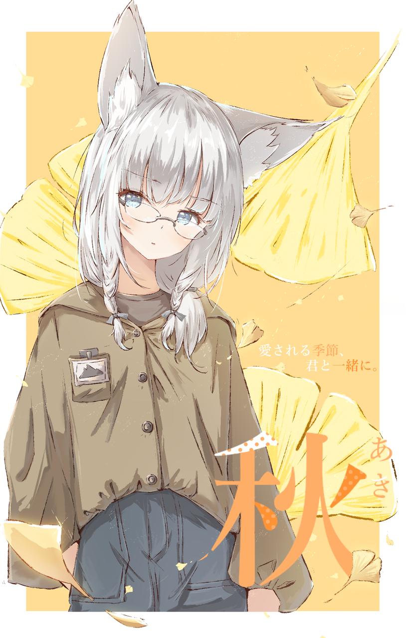 秋🍁🦊 Illust of みずき@ミッキー Sep.2019Contest September2020_Contest:Furry girl original