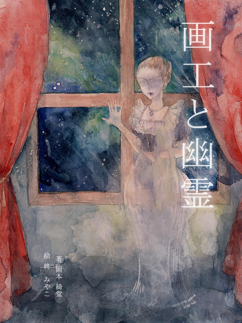 画工と幽霊
