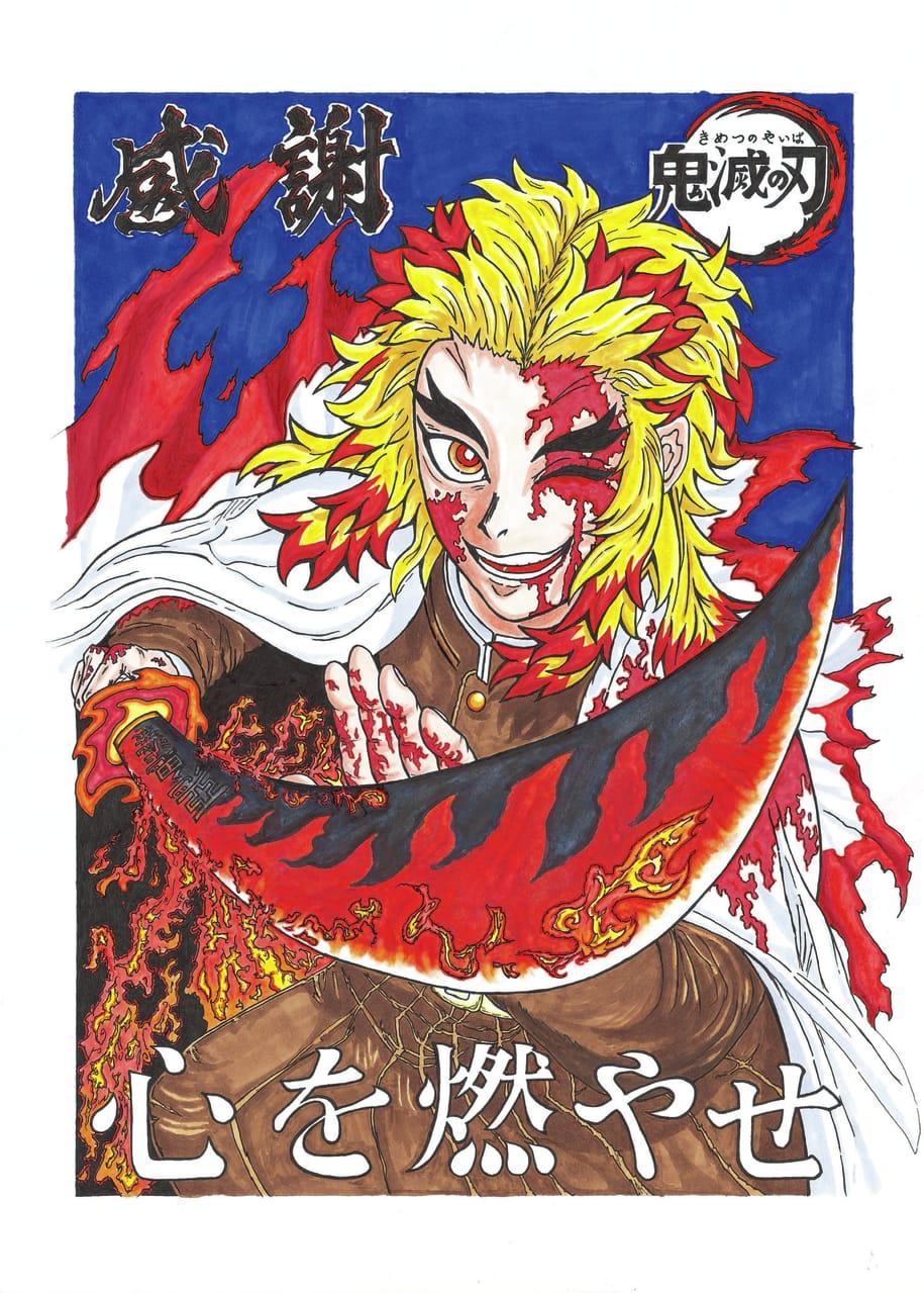 『  夜は明ける。想いは不滅。』 Illust of ミュウ KimetsunoYaiba illustration 興行収入1位 RengokuKyoujurou 謹賀新年 無限列車