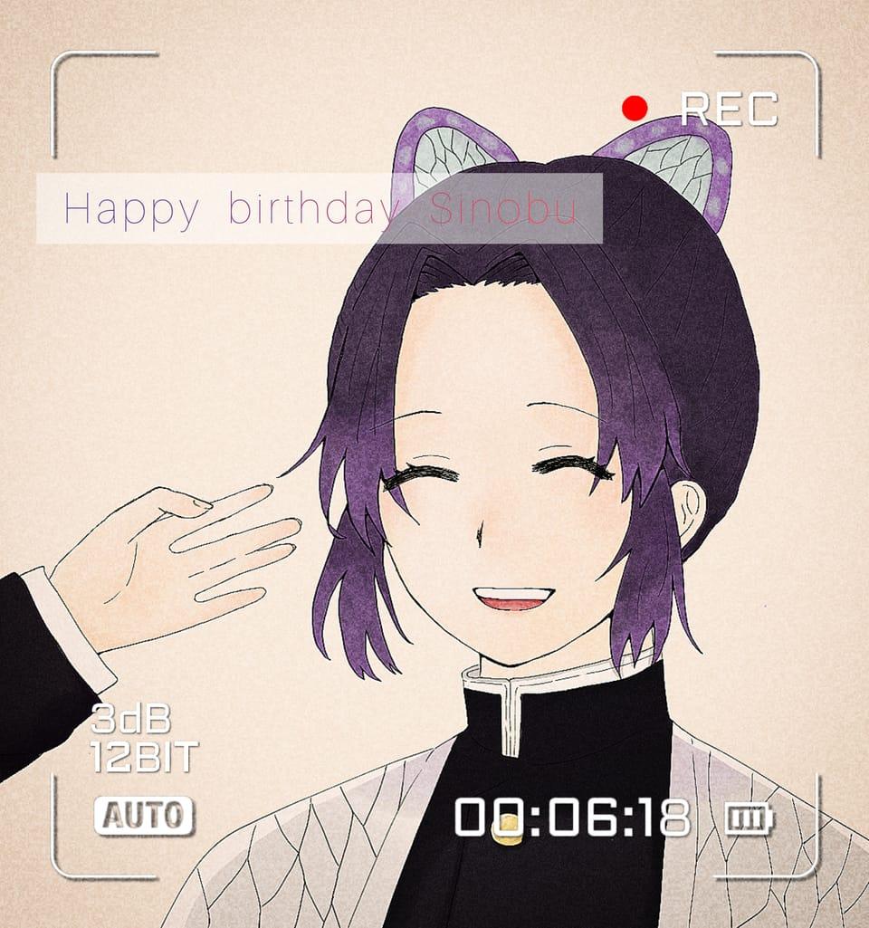 おめでとう🎉🎊 Illust of 雨羽そら(名前変えました) KochouShinobu birthday KimetsunoYaiba