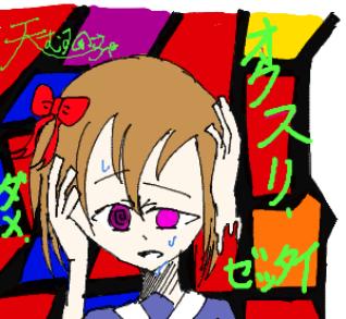 オクスリ、ダメ、ゼッタイ Illust of ミルクコーヒー🎨🍙🥛☕#弟子すこ#投稿率低下中 メモリーの遊び場 girl oc