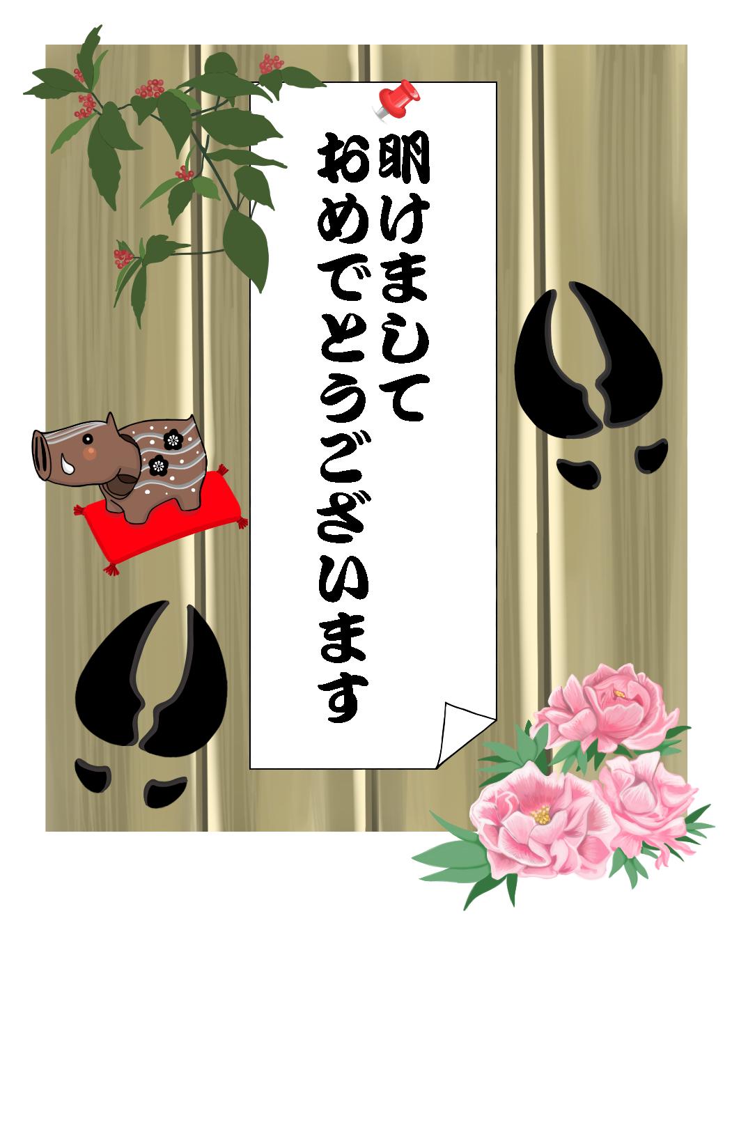 Chiyo/年賀状デザイン(亥年)