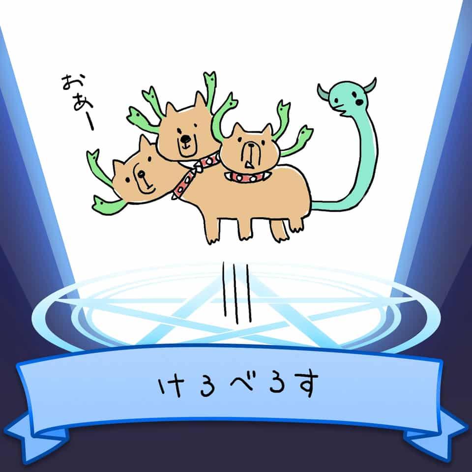 けろべろす君 Illust of Iz. 幻想生物 dog SoBadItsGood ケルベロス