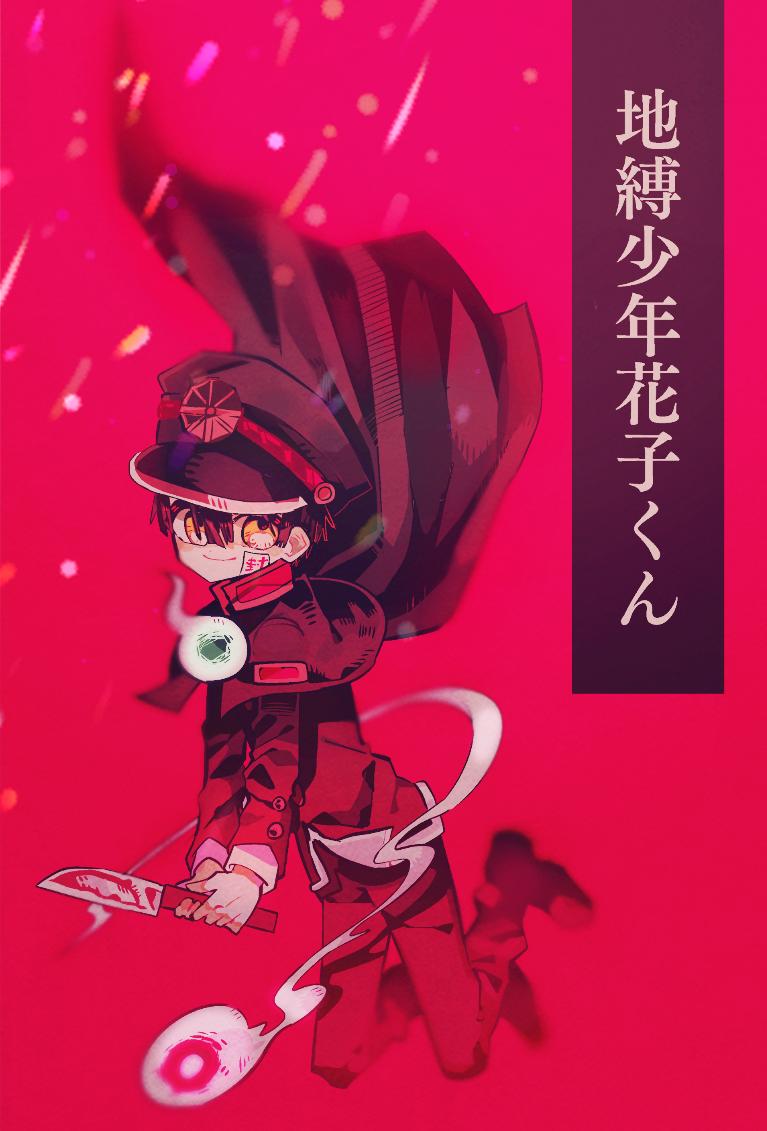 花子くんともっけ Illust of 停止 Toilet-boundHanako-kun fanfic もっけ 花子くん