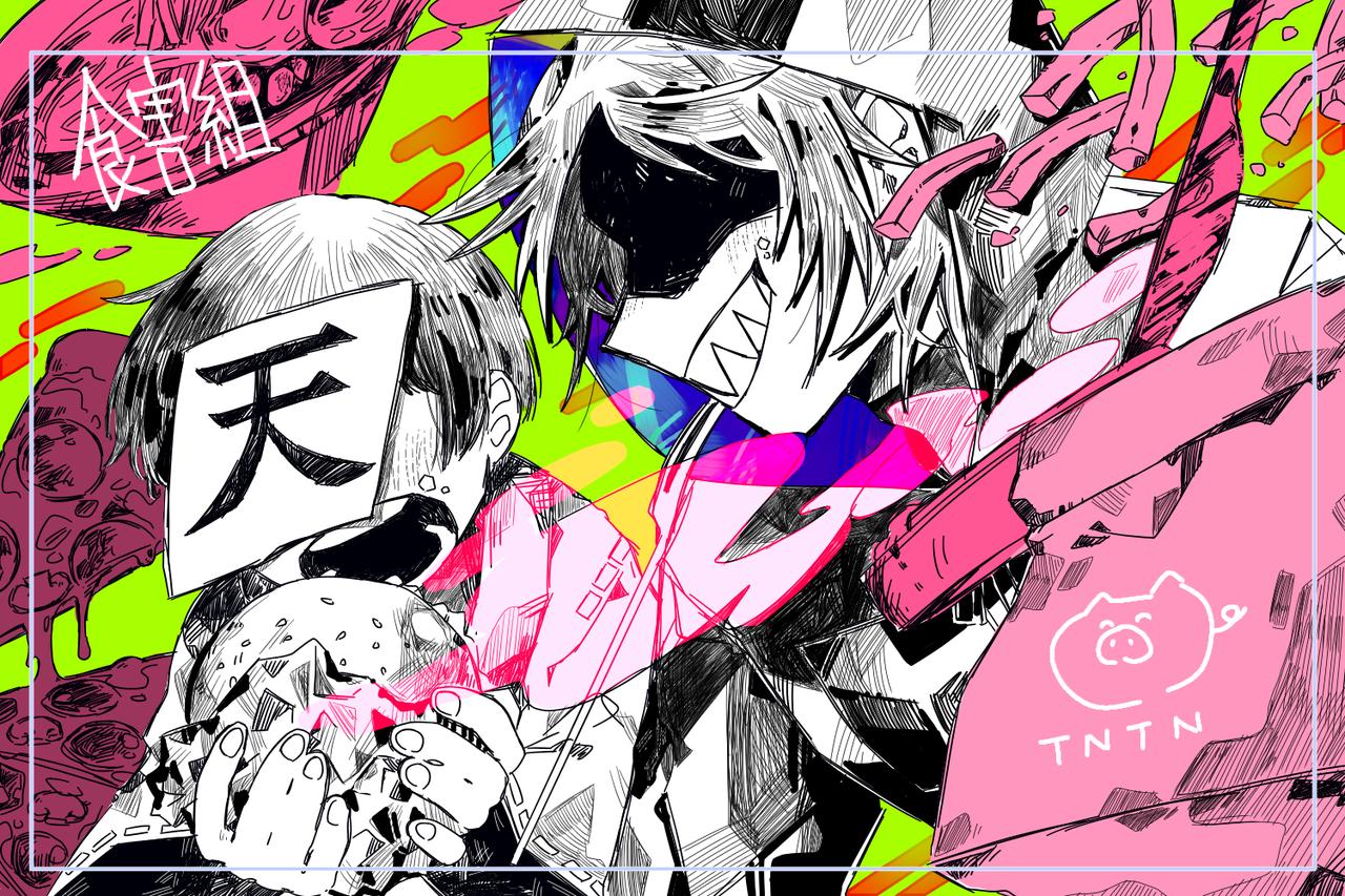 食害組 Illust of ヲシド medibangpaint ○○の主役は我々だ!