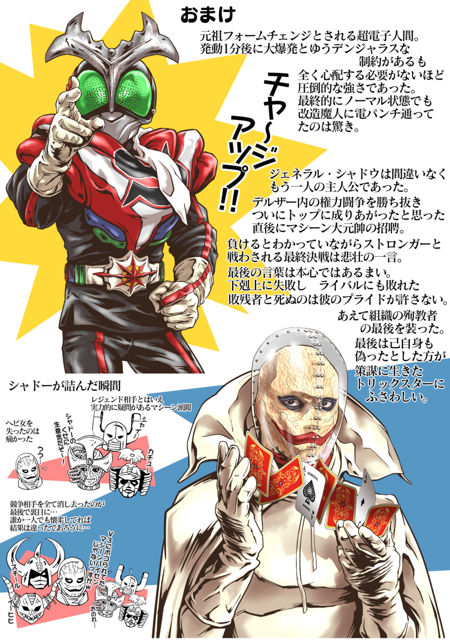 仮面ライダーストロンガー Illust of neko-jones デルザー軍団 仮面ライダーストロンガー ジェネラル・シャドウ
