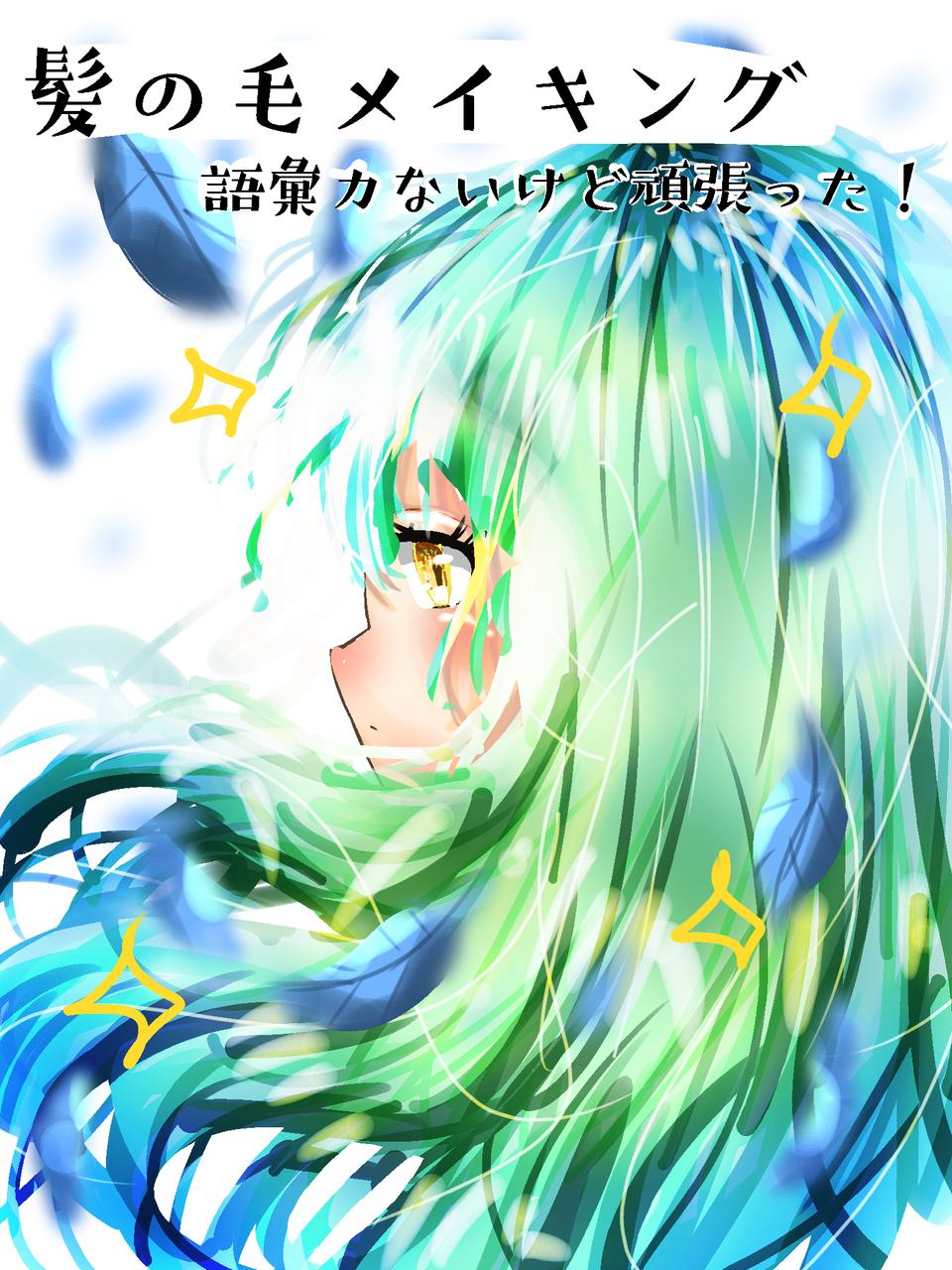 髪の毛メイキング Illust of 彩芽 greenhair girl メイキング
