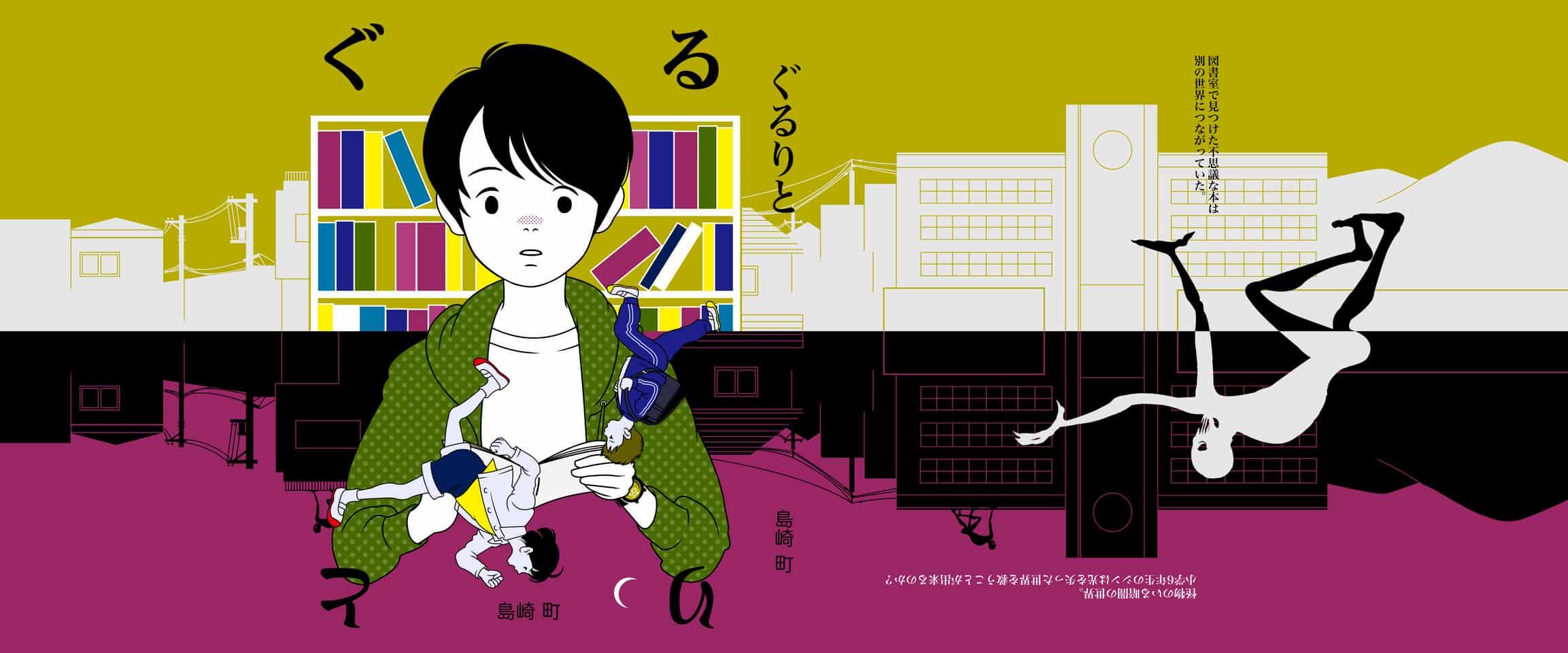ぐるりと Different colors Illust of neg Spinning_contest 装丁 illustration ぐるりと 装画