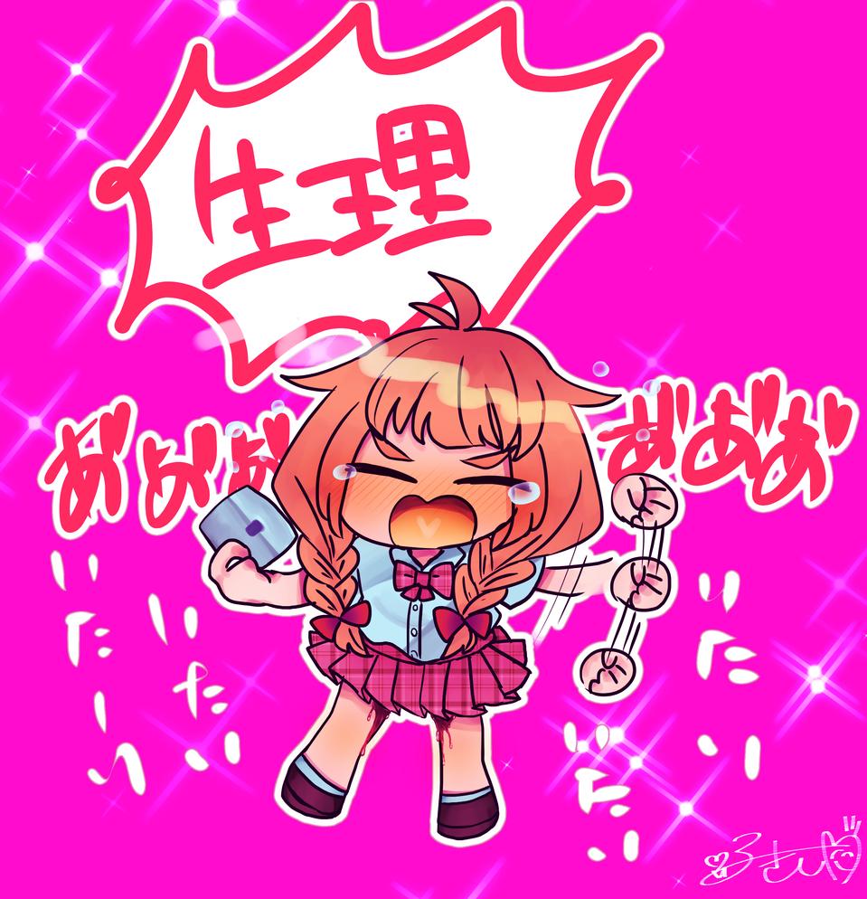 ⚡ Illust of カツシカルキコ uniform girl original みつあみ oc