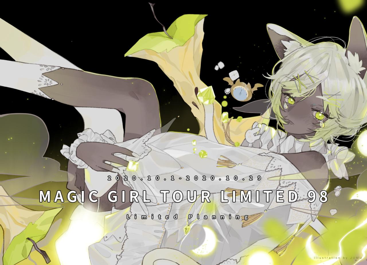 魔 女 巡 回 有 限 公 司 Illust of 九木口冬 设计 witch illustration