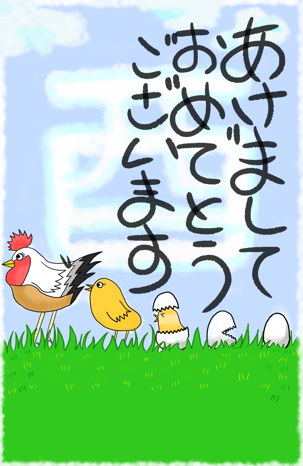 Cupid/酉年年賀状