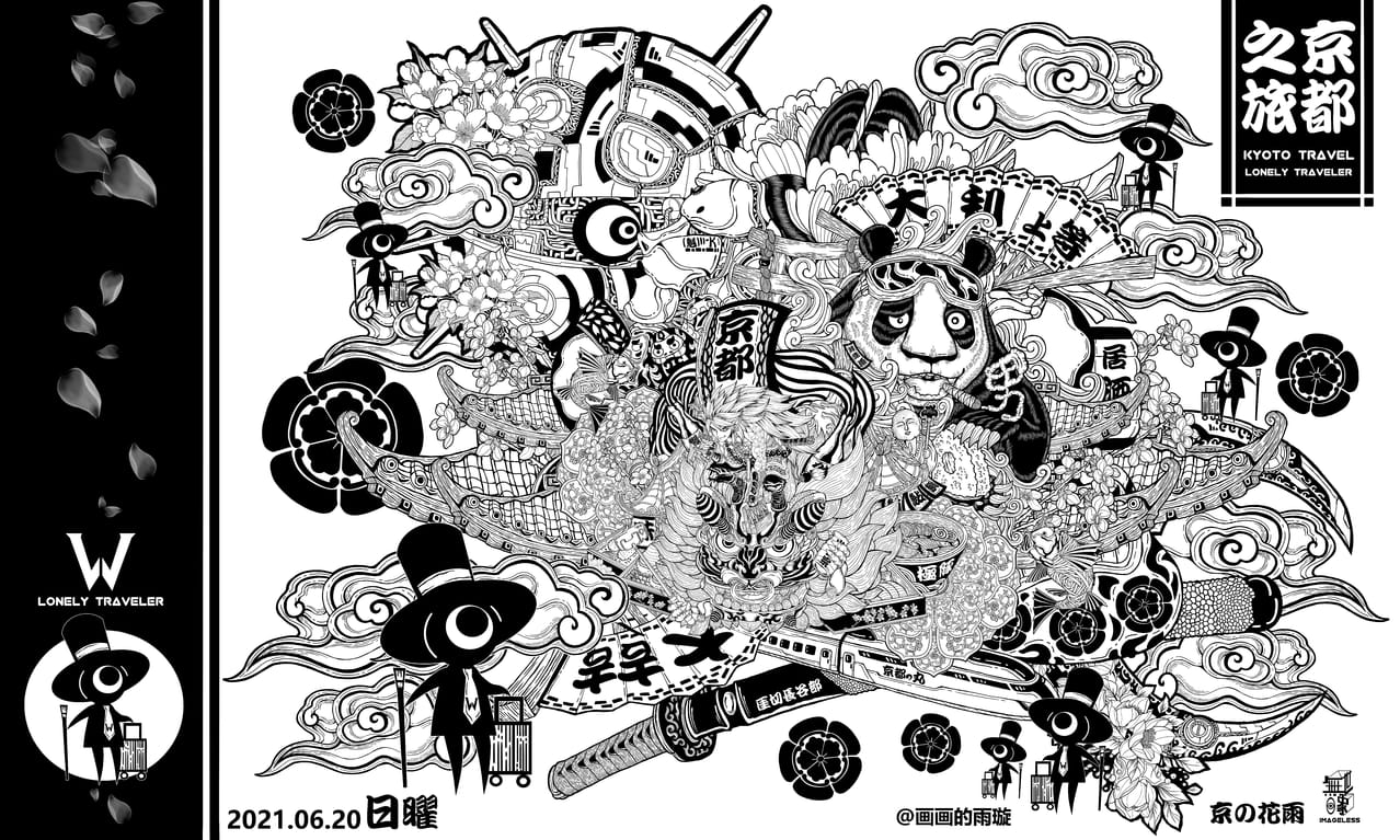 京都之旅 Illust of 画画的雨璇 Kyoto_Award2021[illustration]