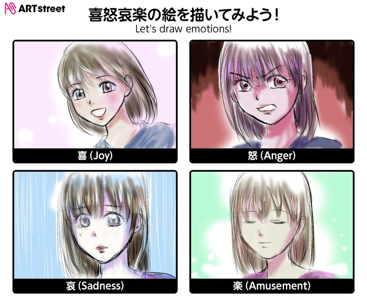 喜怒哀楽 Illust of 耶麻口純 iChallenge girl 喜怒哀楽