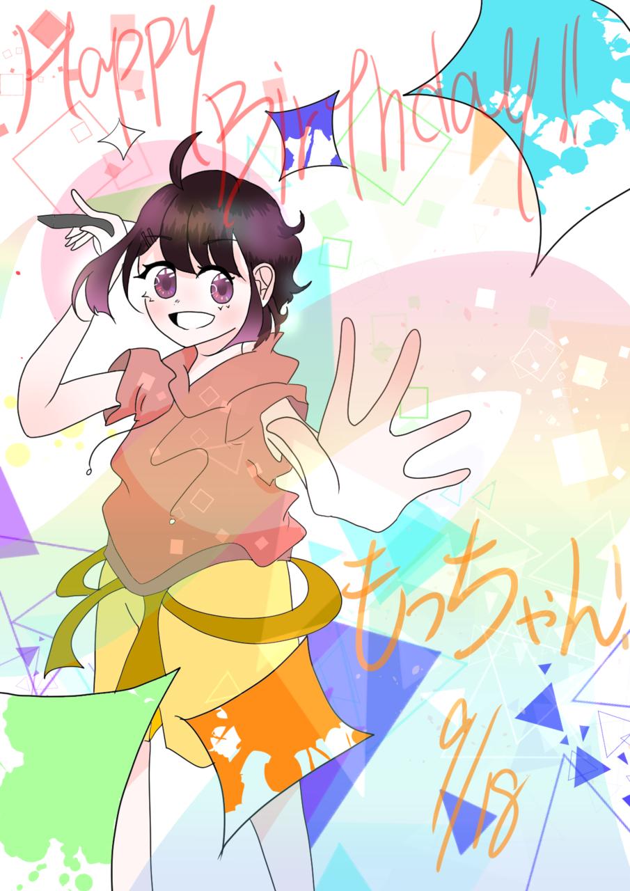 もっちゃん!!!!!!!!Happy Birthday!!!!!!!! Illust of サヤヤ⚡ 🌸ポェもち* ハッピーバースデー 遅れてごめんね