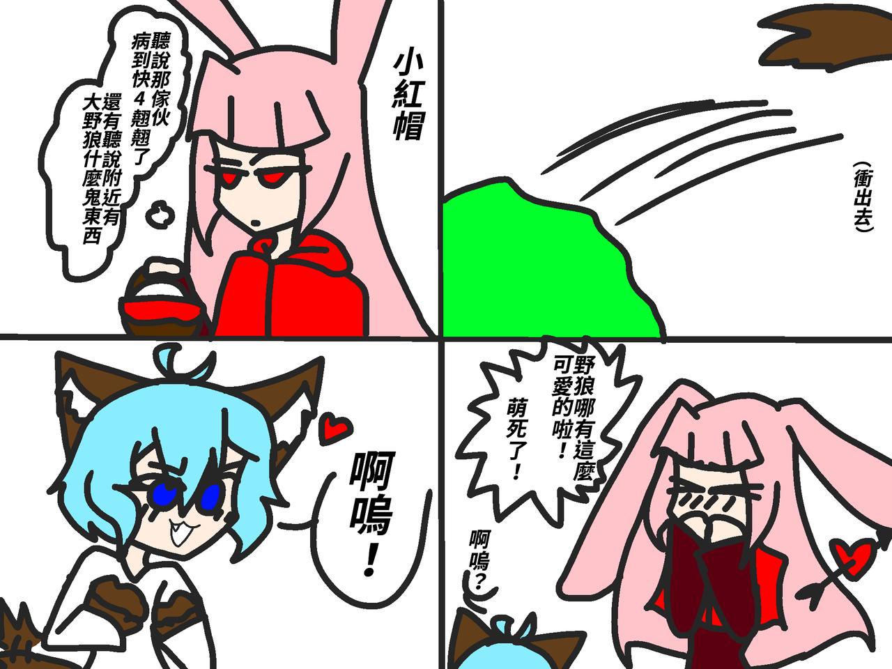 小野狼與大紅帽(?? Illust of 喵喵(Chara喵) medibangpaint