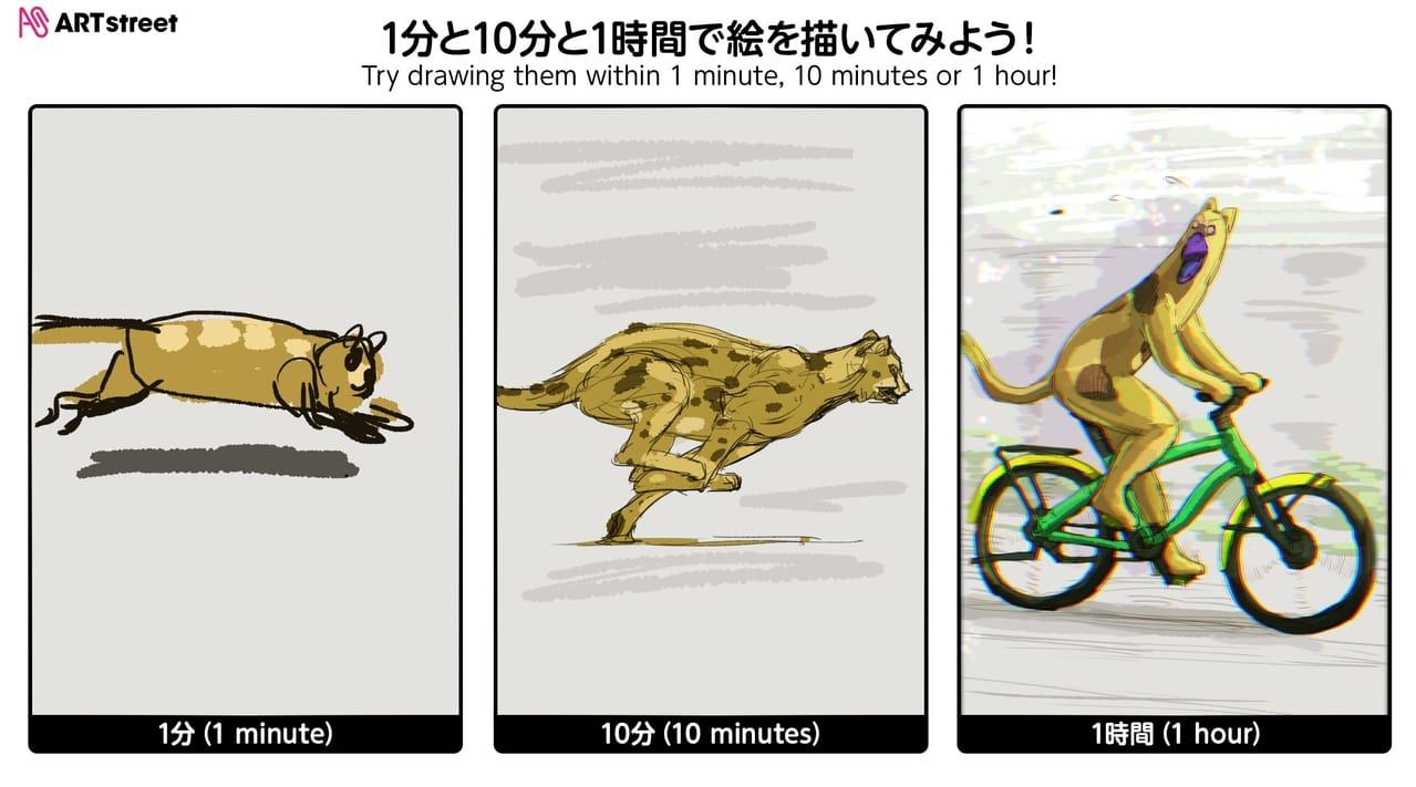 逃げろ~! Illust of ノーデル iChallenge チーター cat bike