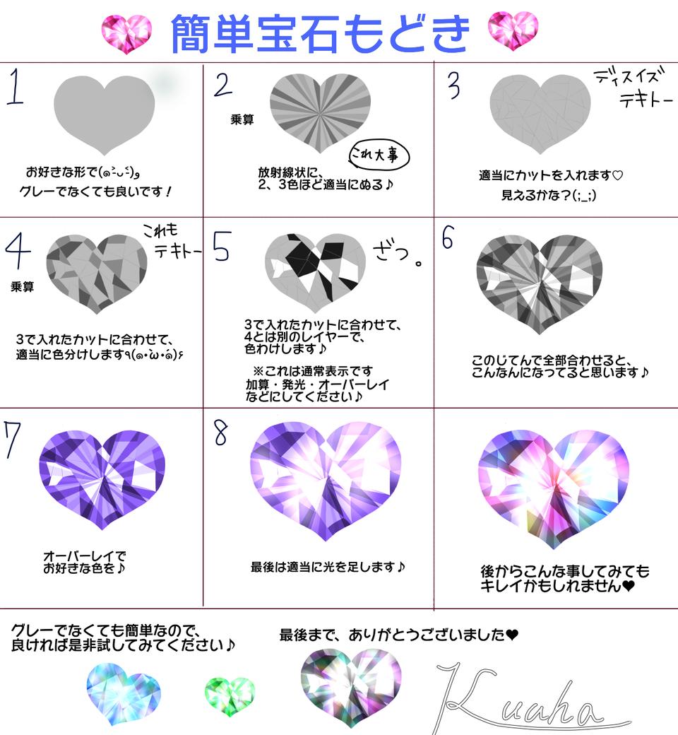 簡単に宝石を描いてみよう☆ Illust of くうは The_Challengers medibangpaint メイキング 宝石 tutorial original 宝石メイキング