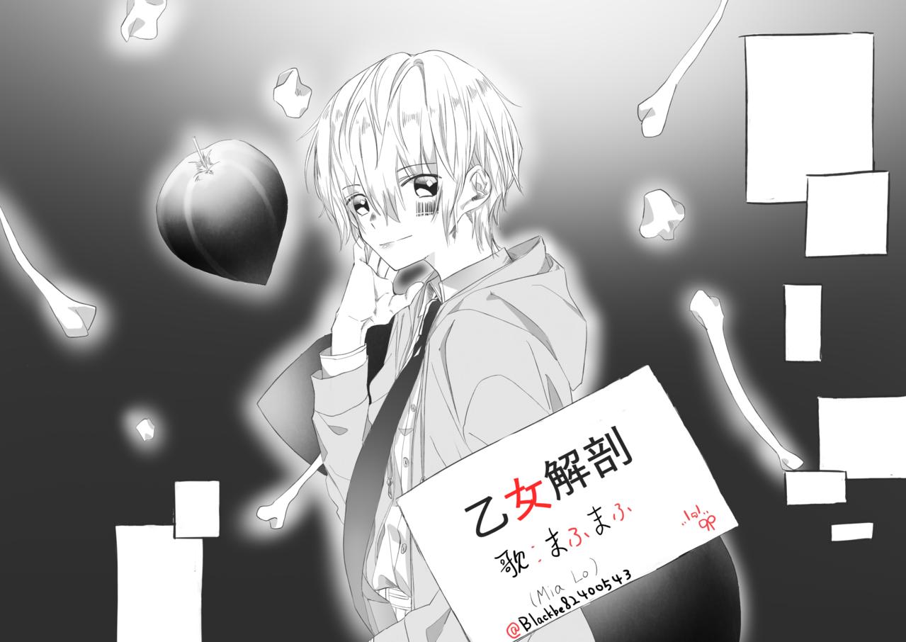 乙女解剖 Illust of 嘘つきロメオ medibangpaint