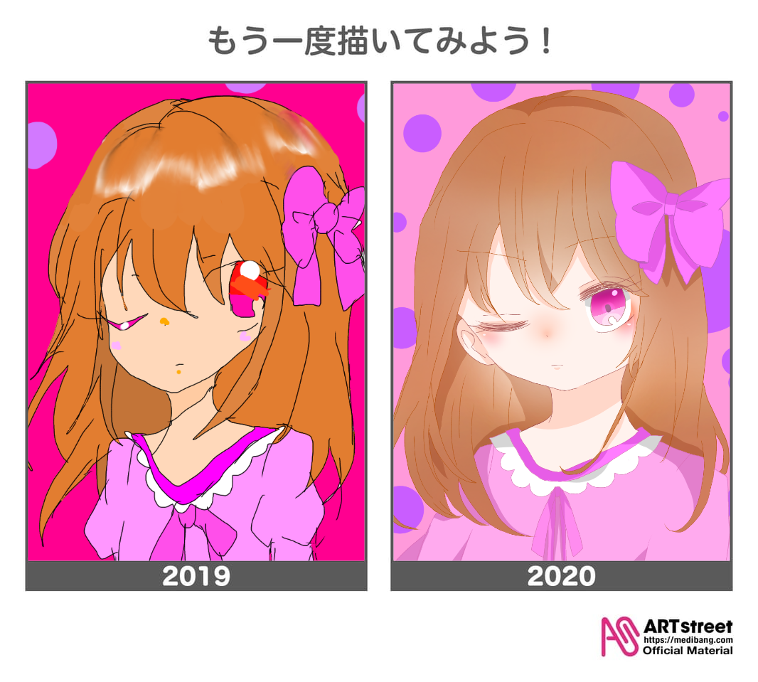 描き比べ Illust of 。いと。 DrawThisAgain digital girl pink
