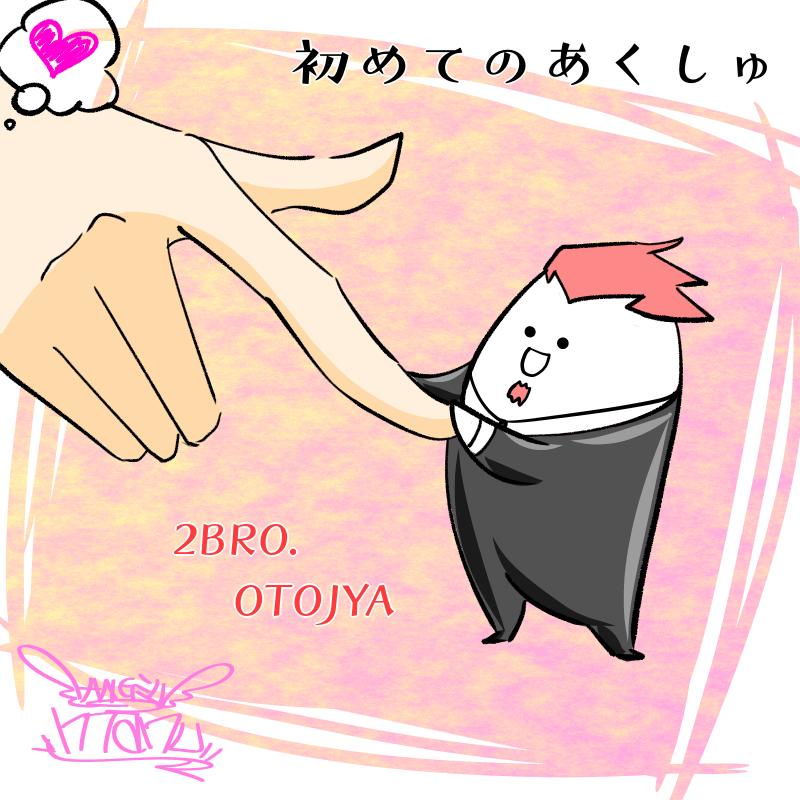 2BRO.  弟者さん♪(OTOJYA♪) Illust of Manu red ゆるキャラ 兄者弟者 2BRO. ゲーム実況者 cute 握手 弟者 YouTuber