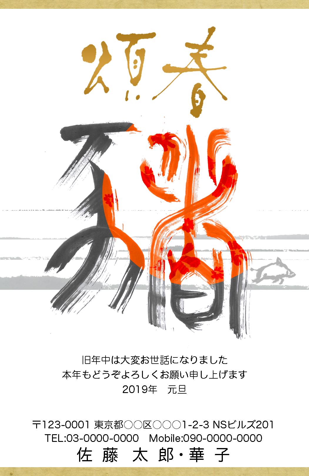 mameshiba/平成最後の特製オリジナル亥年年賀状~猪/初日の出/和風/創作書画/渋い/大人向け/頌春/2019年~