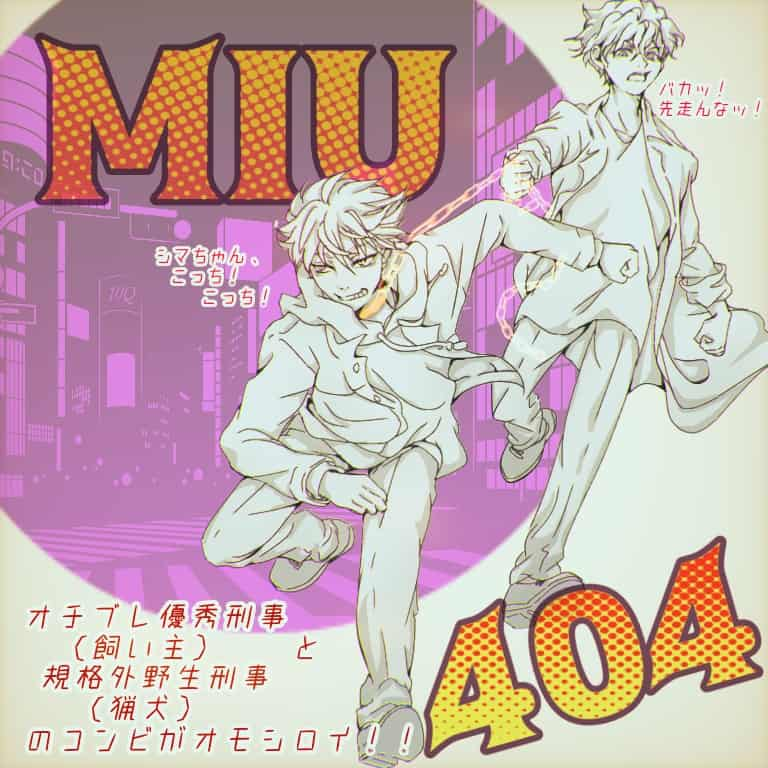 ドラマ『MIU404』を描いてみた♪ Illust of 神嘗 歪 drama 星野源 綾野剛 刑事 MIU404
