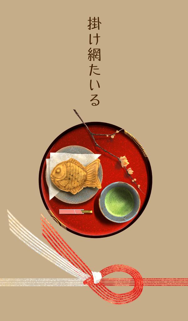 カケアミ(タイル)でお茶を点てる Illust of Tow Tateoka たい焼き medibangpaint Hatching(Tile) 抹茶 ブラシ 非模写 カケアミ(タイル)
