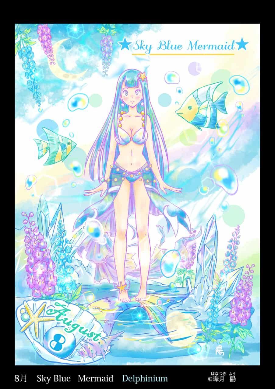 青の人魚姫