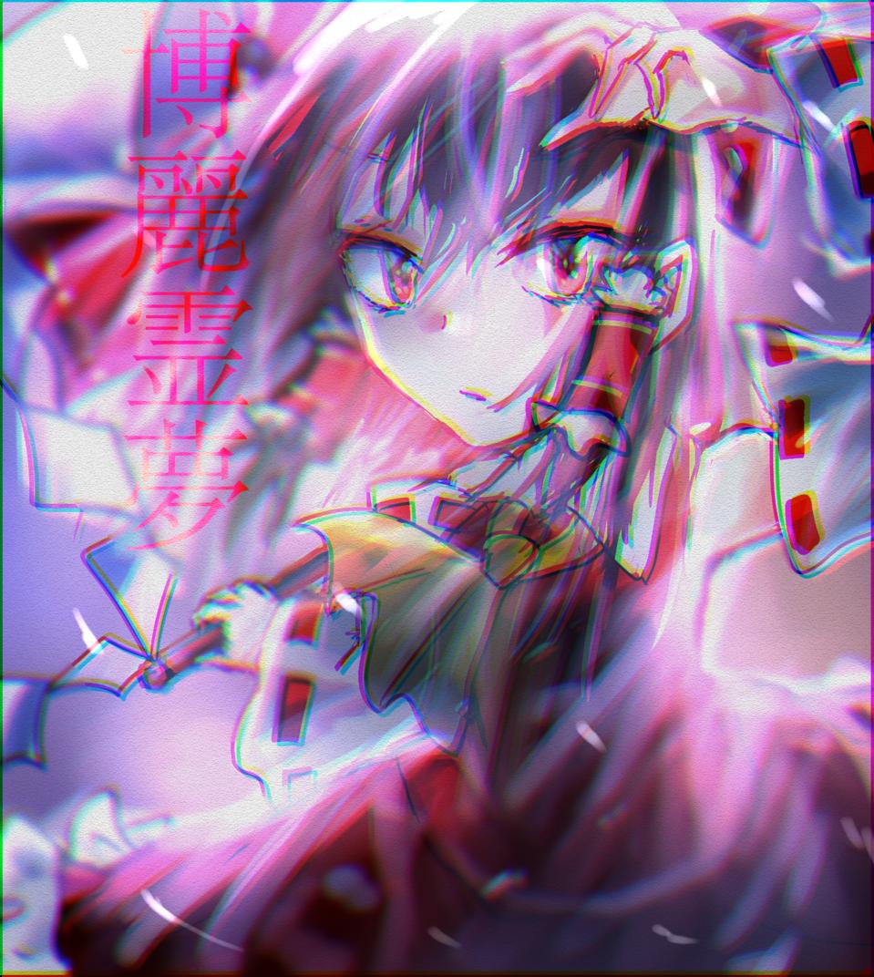89006 Illust of お茶湯 Reimu_Hakurei girl Touhou_Project 巫女