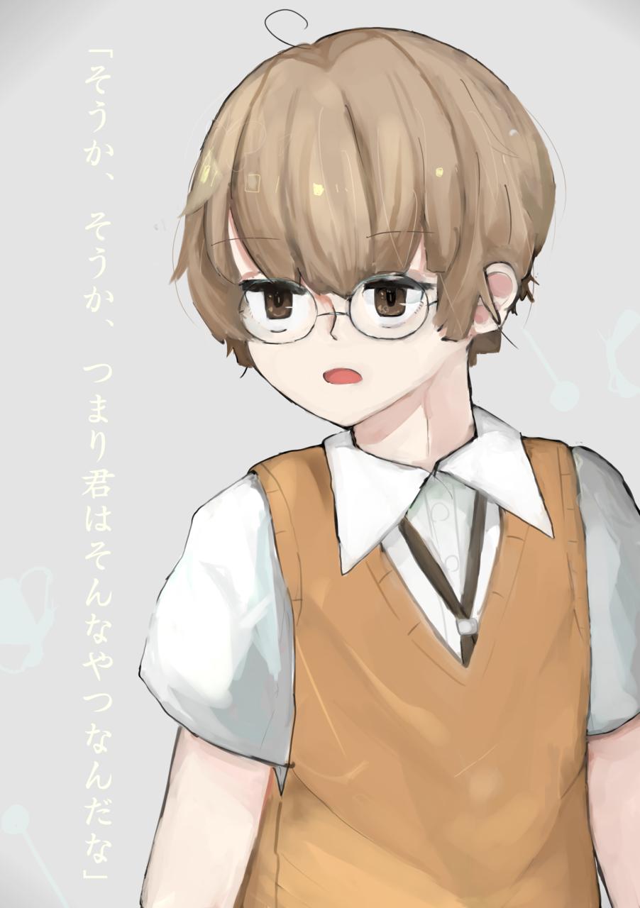少年。エーミール Illust of きなこ豆腐@お味噌汁崇拝 glasses illustration impasto エーミール 少年の日の思い出