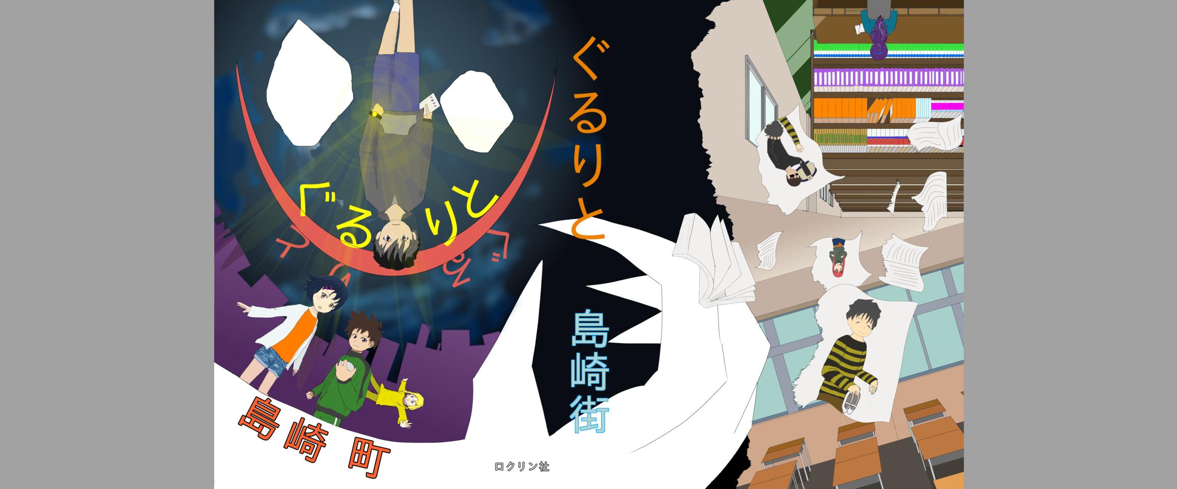 ぐるりと Illust of コン Spinning_contest