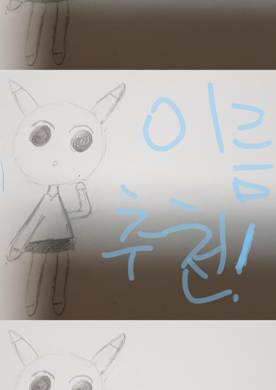 이름 추천 좀 해주세요!(토꿍) Illust of Dana민서(돌아왔어요) medibangpaint
