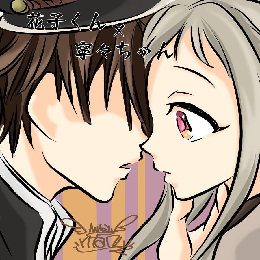 地縛少年花子くん  花子くん&寧々chan  (Hanako-kun&nene-chan♪) Illust of Manu cute girl 柚木普 NeneYashiro boy ショタ Toilet-boundHanako-kun 花子くん