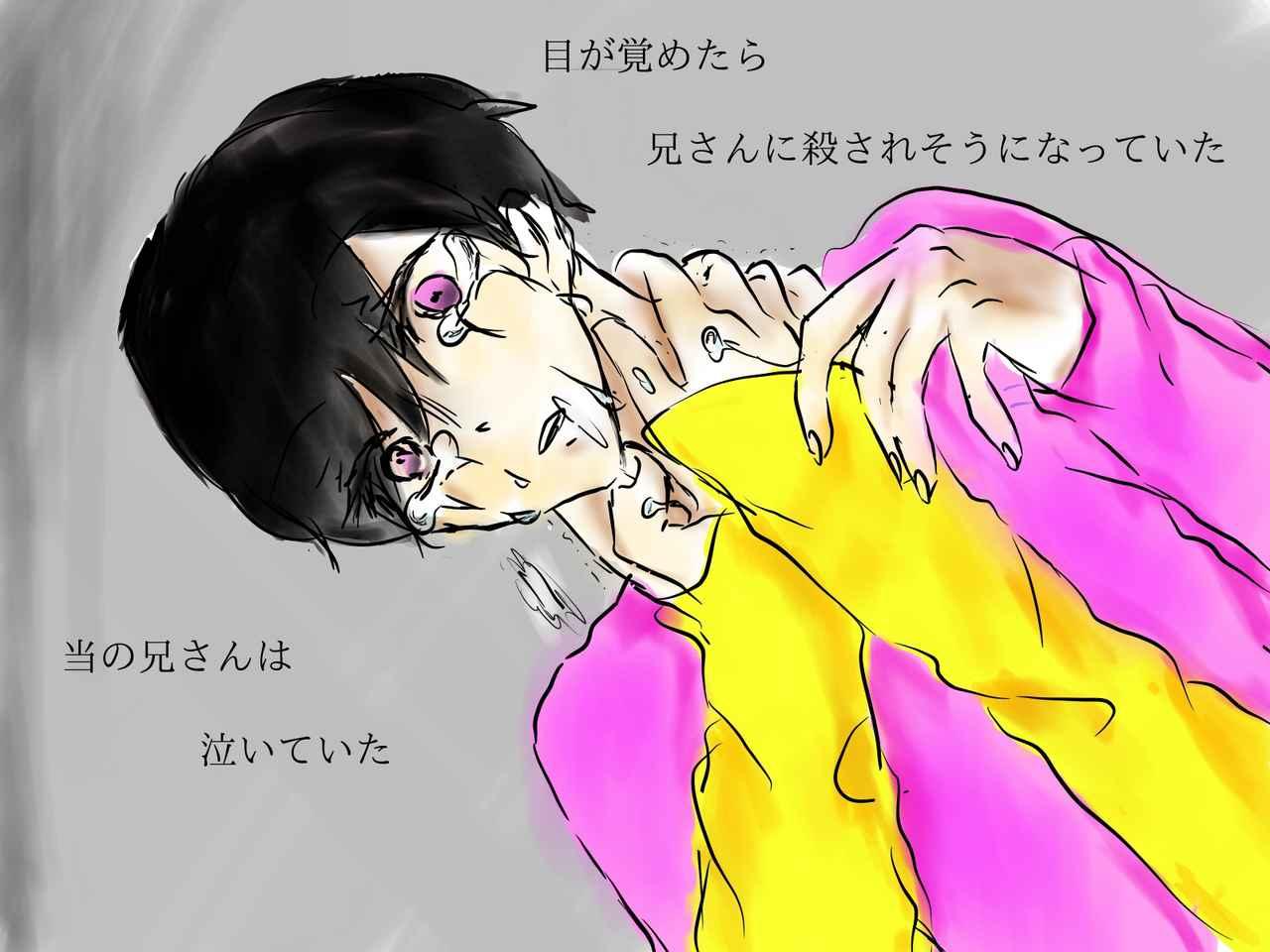 自分絵おそ松さんトド松と十四松 どろ彦 イラスト アート