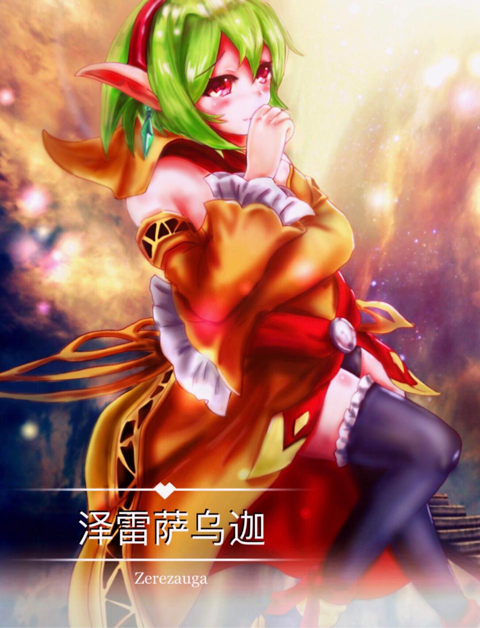 托兰异事录泽雷萨乌迦 Illust of 圣杯As 托兰异世录 RPG 托拉姆物语 characterdesign 泽雷萨乌迦