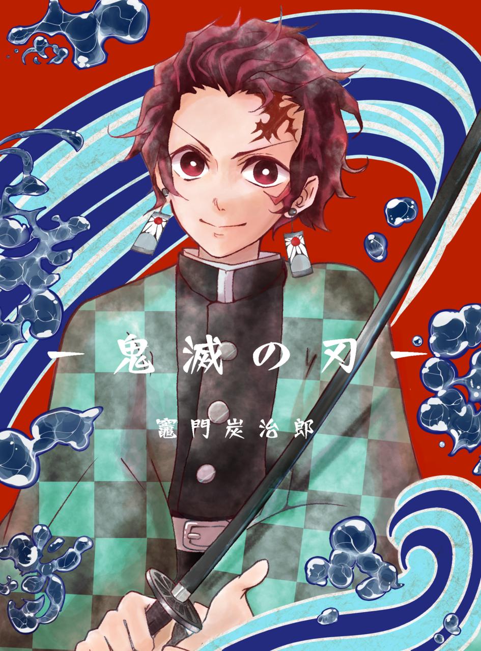 鬼滅の刃 Illust of 蓮太郎 DemonSlayerFanartContest medibangpaint KimetsunoYaiba KamadoTanjirou スマホ描き 水の呼吸