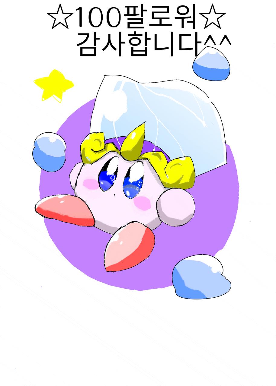 100팔로워!! 팔로해주신분들께 감사합니다!! Illust of 별페니 ^^ character 100팔로워 Kirby