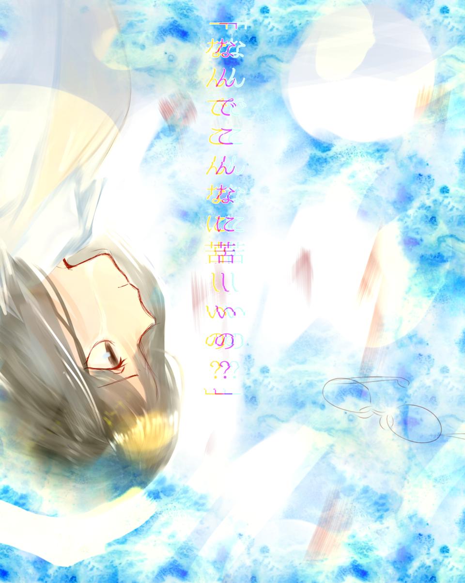 「私何かしたかな」 Illust of ふよ 文字入り blue tears ブレザー 加算発光