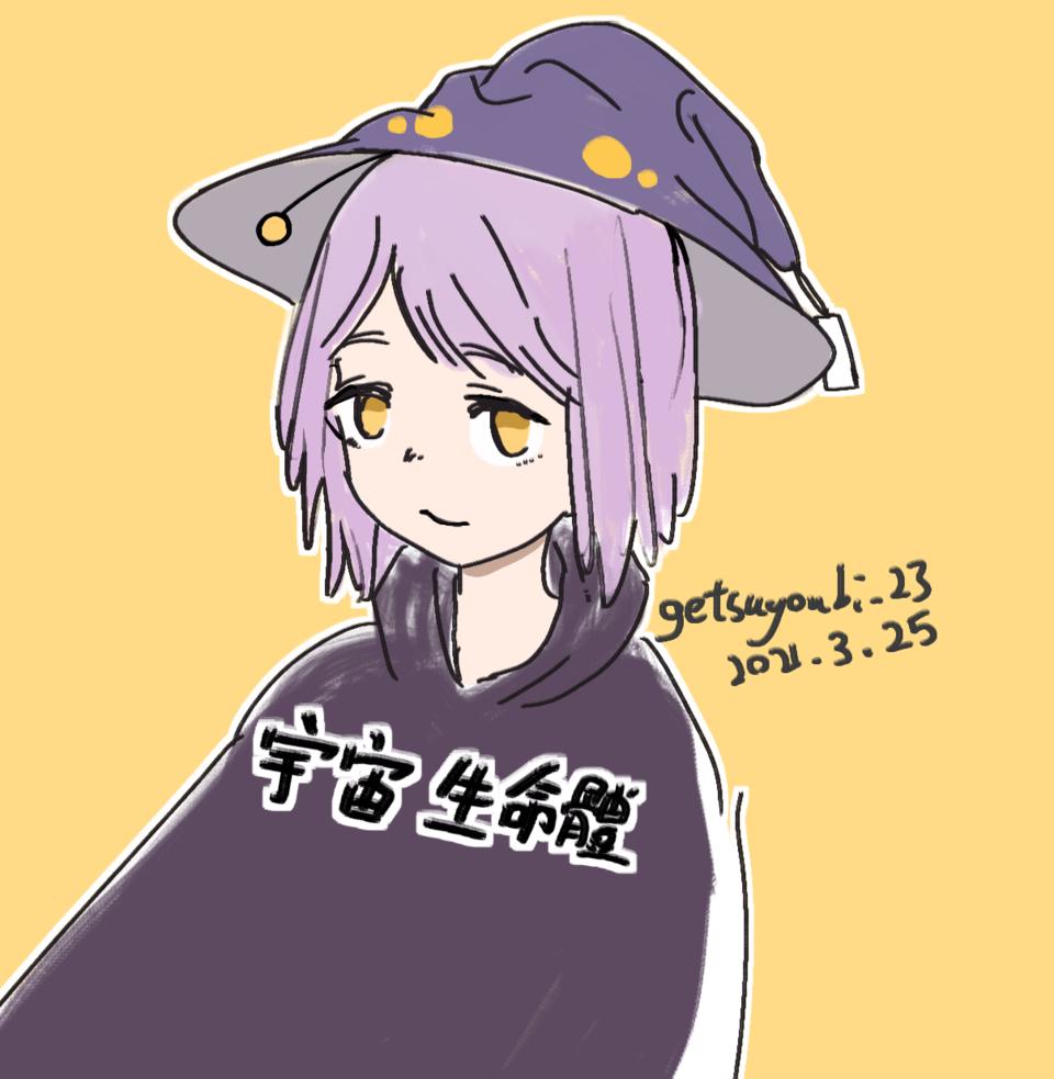 宇宙人 Illust of Getsuyoubi_23 original space 中性的 cute illustration kawaii