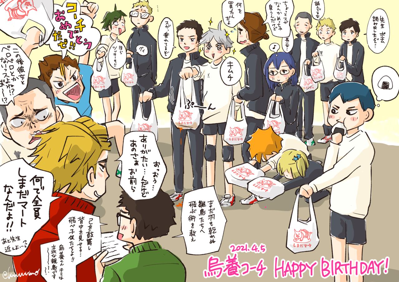 烏養繋心Happy birthday! Illust of こも 烏養繋心 Haikyu!! KarasunoHighSchool