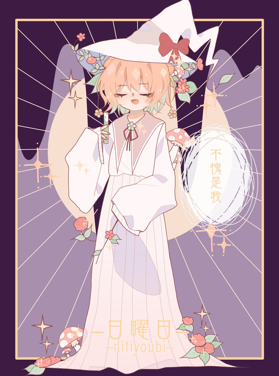 –日曜日,早安,無用的神明大人.– Illust of 桜庭花莓. medibangpaint