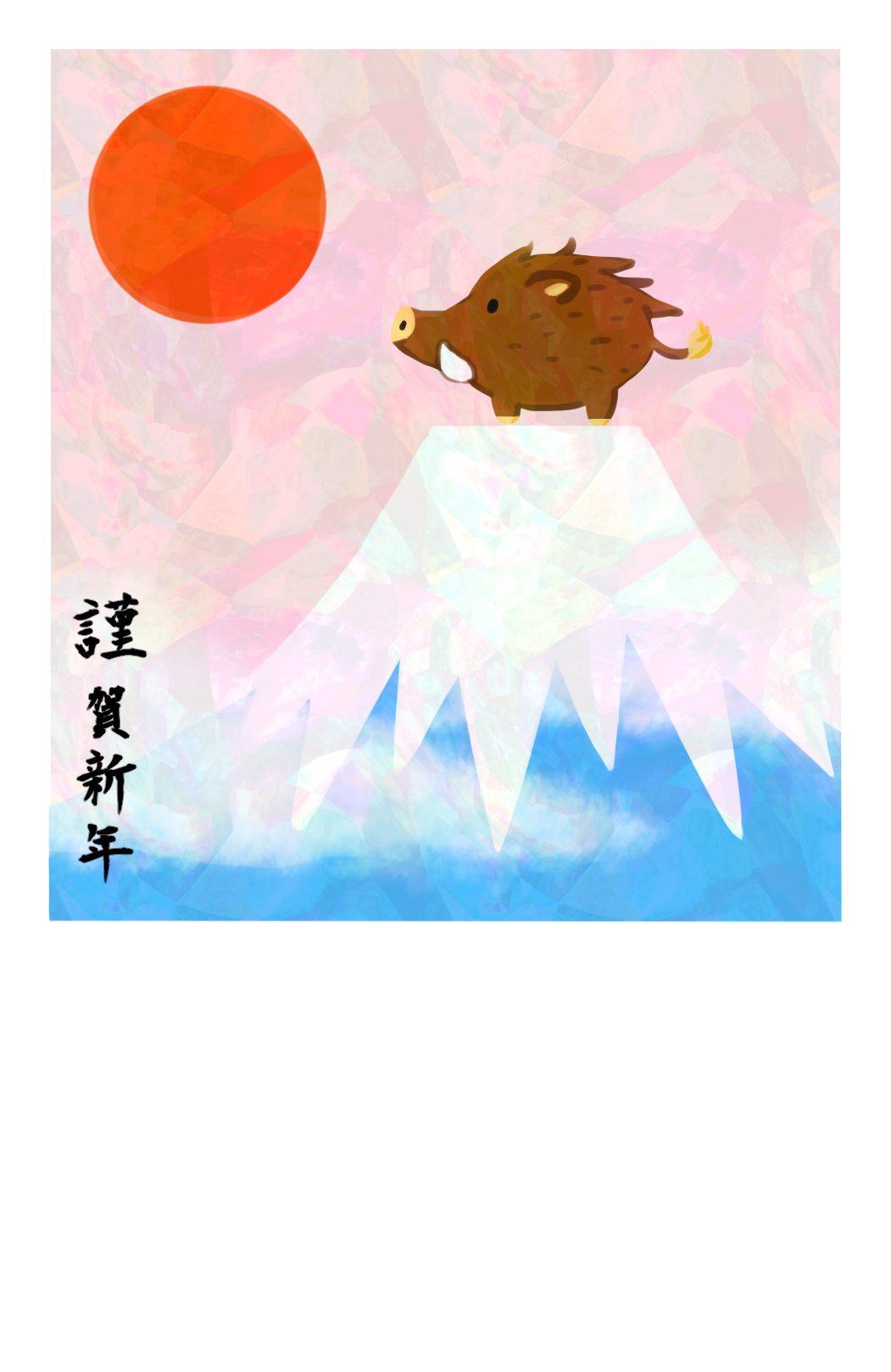 蒼井魚/2019亥年年賀状コンテスト
